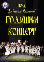 godisnji koncert 2012 skud dr mladen stojanovic