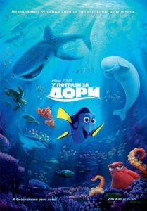 22.4.2016_16_00_15_Finding_Dory_556x800px_CineStar
